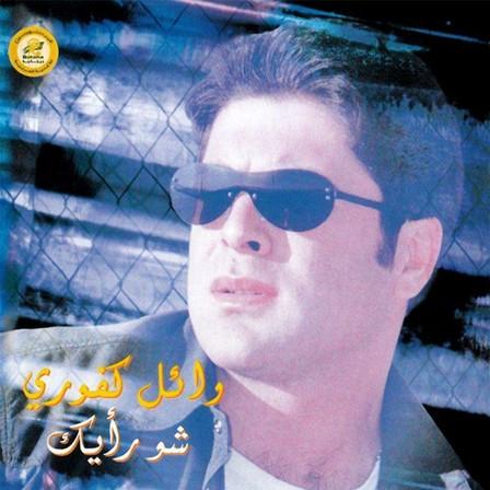 ROTANA - Shou Ra'Yak | Wael Kfoury