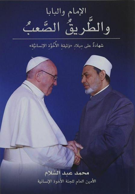 MOTIVATE PUBLISHING - The Pope And The Grand Imam   Mohammad Abdulsalam