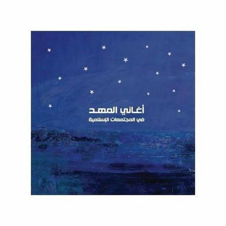 DCT - Lullabies in the World of Islam (Book + CD + DVD + USB)   Various Artists
