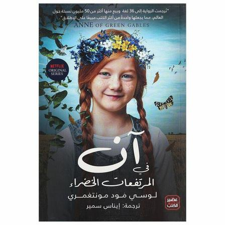ASEER AL KOTOB LIL NASHR - An Fi Al Mortafaat Al Khadraa   Lucy Montgomery