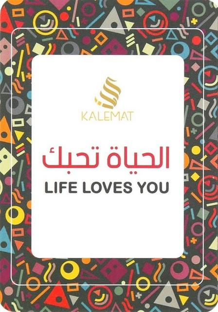 DAR KALIMAT LIL NASHR - Kourout Al Hayat Tohebbok | Kalimat Group